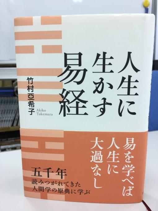 著者:竹村亜希子 致知出版社